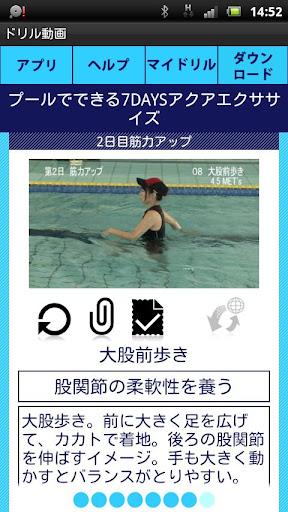 7DAYS Aqua Exerciseu201d Day 2 1.0 Windows u7528 3