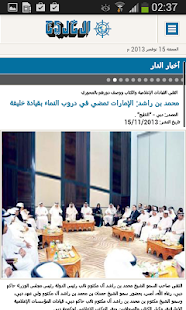 Al-Khaleej Newspaper- screenshot thumbnail