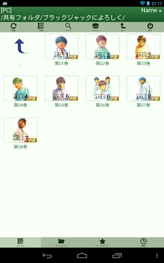 無料工具AppのComittoN(コミック&青空文庫ビュアー)|記事Game