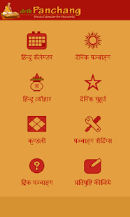 Hindu Calendar - Drik Panchang | Android Application | WebBudds