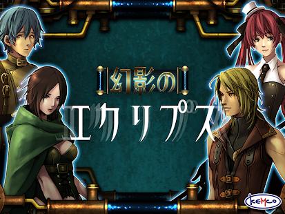 RPG 幻影のエクリプス - KEMCO