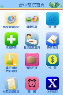 免費醫療App 台中慈濟醫院行動服務 阿達玩APP