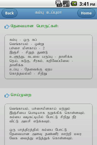 Tamil recipe android apps on google play tamil recipe screenshot forumfinder Image collections