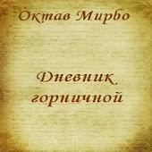 Дневник горничной О.Мирбо