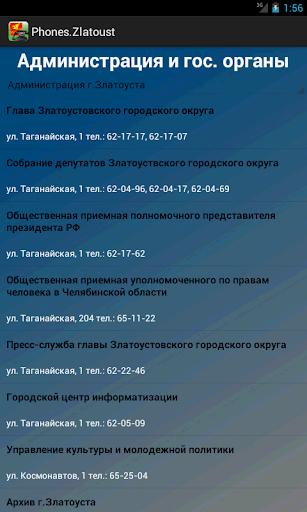 【免費書籍App】Телефонный справочник-Златоуст-APP點子