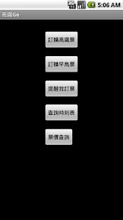 高鐵Go 購