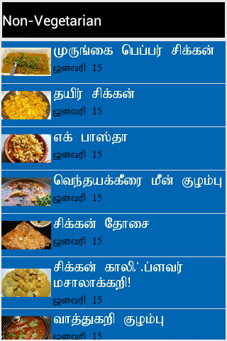 Tamil recipes tamil language pdf download alpha beta demo free download of chicken recipes by unknown available in pdf if you like non forumfinder Choice Image