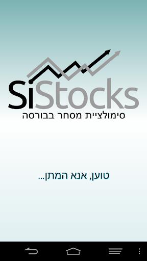 SiStocks סימולציית מסחר בבורסה