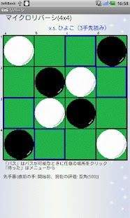 Mini Reversi for 6x6,4x4,8x8- screenshot thumbnail