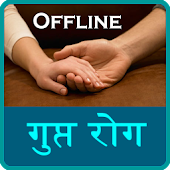 sexual disease- gupt rog hindi