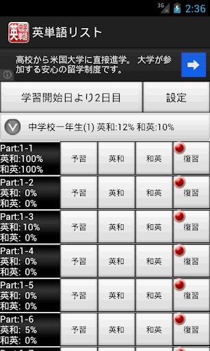 u4e2du5b66u82f1u5358u8a9e2200 1.0.11.1 Windows u7528 1