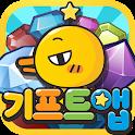 기프트앱 - 리워드 게임 어플 icon