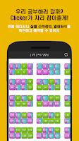 Screenshot of 클리커 Clicker Old (4.0 이하)