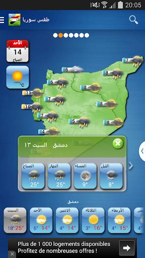 Syria Weather - Arabic 9.0.101 screenshots 1