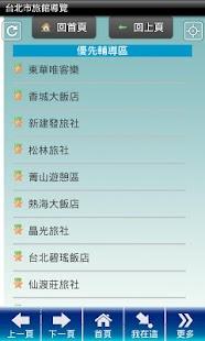 工具必備免費app推薦|台北市旅館導覽線上免付費app下載|3C達人阿輝的APP