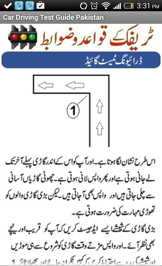 learn driving in urdu pdf