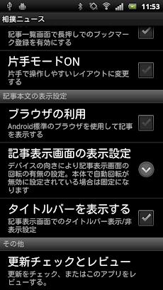 相撲ニュースのおすすめ画像4