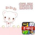 노랑박스 곰도리와 병아리 카카오톡 테마 icon
