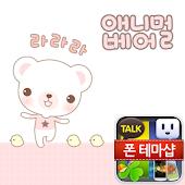 노랑박스 곰도리와 병아리 카카오톡 테마