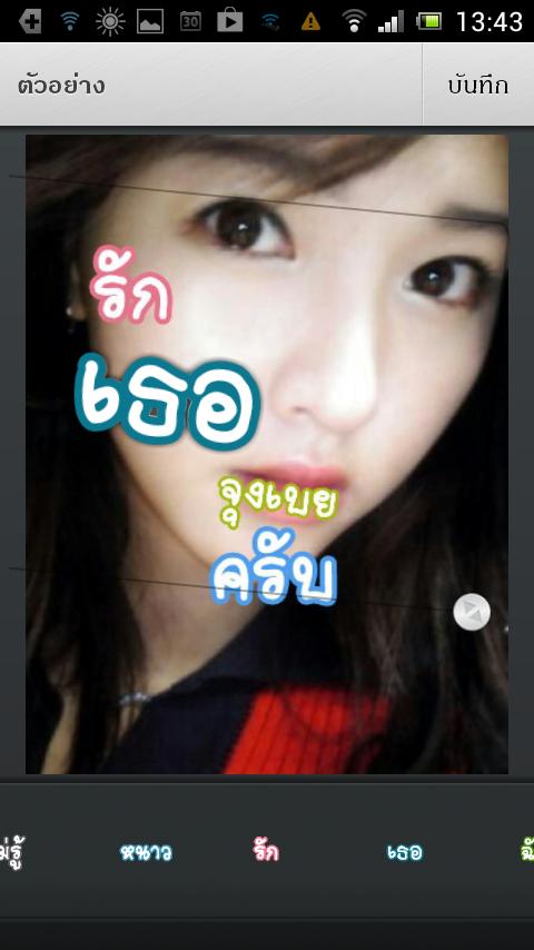 โปรแกรมแต่งรูปภาพ เขียนข้อความ- screenshot