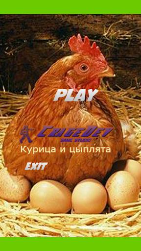 Курица и цыплята [Змейка]