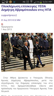Dimitris Avramopoulos News- screenshot thumbnail