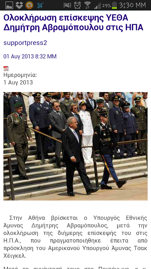 Dimitris Avramopoulos News- screenshot