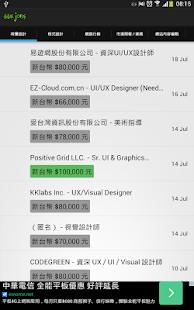玩商業App|66k 工作免費|APP試玩