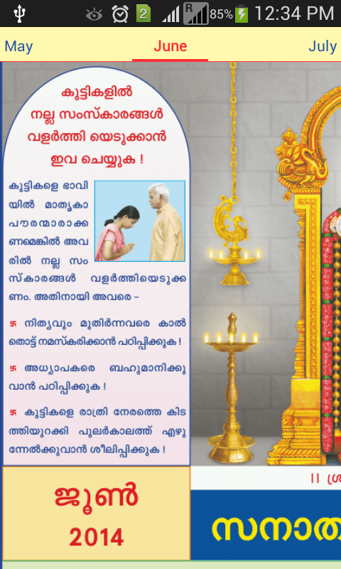 Malayalam Calendar 2014 - screenshot