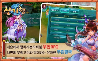 Screenshot of 신기행