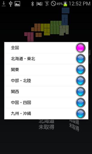 u5168u56fdu5236u8987u306eu65c5 1.1 Windows u7528 3