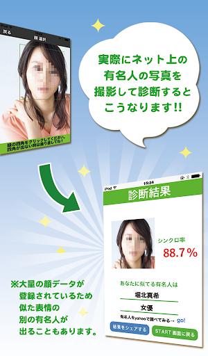 名人臉診斷正式版本 & 趣味惡搞圖片 娛樂 App-愛順發玩APP