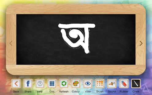 Barnoparichay - Bengali- screenshot thumbnail