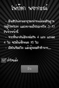 ไพ่ป๊อก พยากรณ์ on Mobile - screenshot thumbnail