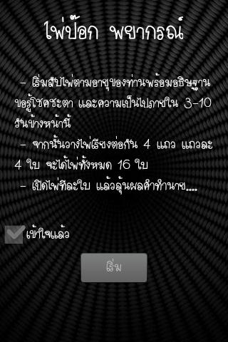 ไพ่ป๊อก พยากรณ์ on Mobile - screenshot