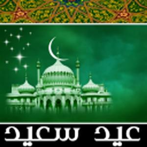 تطبيق تهانى العيد رسائل مصورة