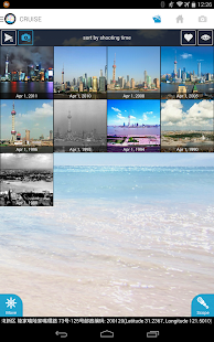 CRUISE-photo navigation/album- - screenshot thumbnail