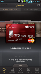 신세계 S Wallet - screenshot thumbnail