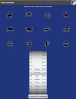 Screenshot of Сексуальный гороскоп