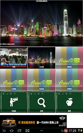 【免費媒體與影片App】看movie學粵語-APP點子