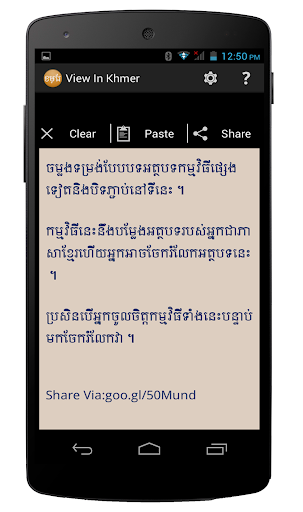 View in Khmer Font apk screenshot 3