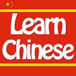 Learn Mandarin Chinese 7.0