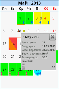 Женский Календарь 3.0 - náhled