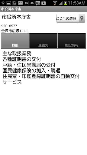 Kanazawa Official App 2.11.001 Windows u7528 2