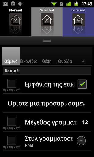 Lightning Launcher - Ελληνικά