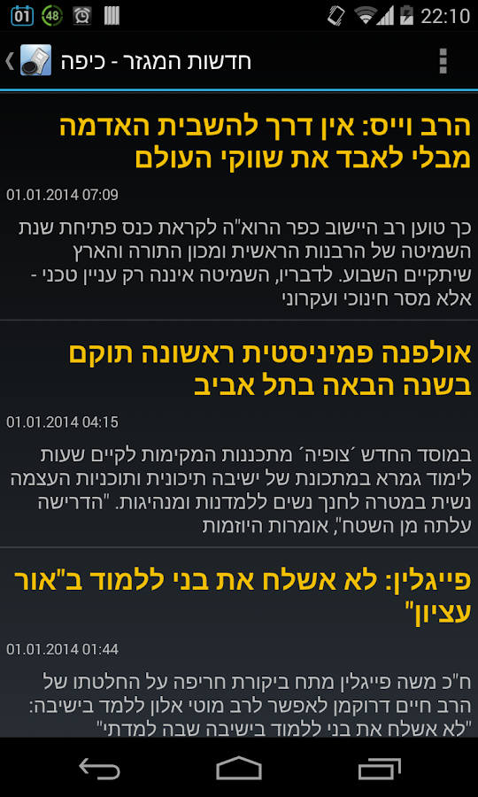 Migzar News (Dati Leumi) - screenshot