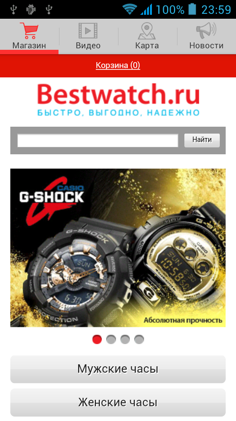 Bestwatch – скриншот
