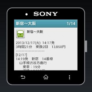 u4e57u63dbu6848u5185 for SmartWatch2 1.0.0 Windows u7528 2