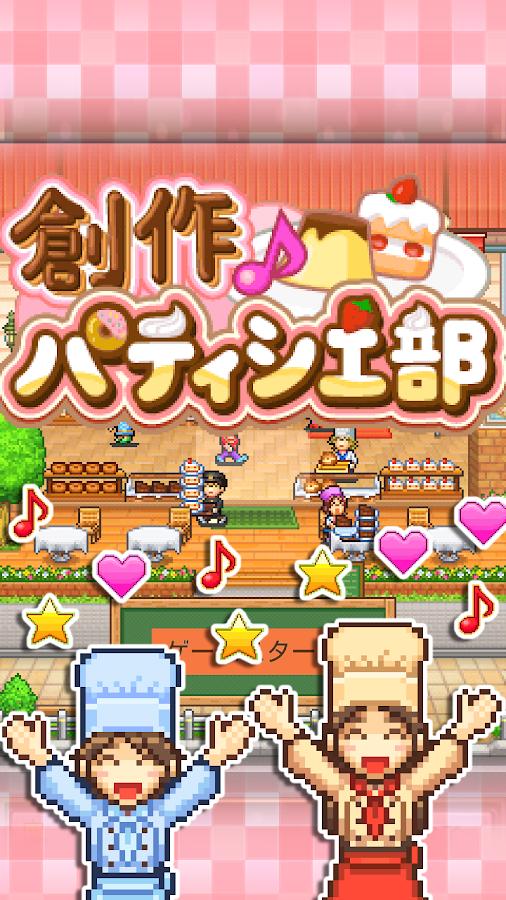 創作パティシエ部 - screenshot