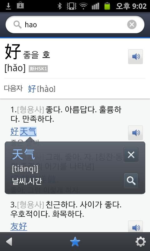 네이버 중한사전 Chinese Dictionary - screenshot